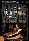 ドキュメンタリー映画『ようこそ映画音響の世界へ』から本編映像「R2-D2の声はこうして生まれた」公開