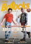 表紙・対談は浅野忠信×肉糞太郎 日本唯一のパンク専門誌『Bollocks』創刊50号記念号