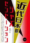 書籍『近代日本のジャズセンセーション』発売