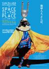 映画『サン・ラーのスペース・イズ・ザ・プレイス』 日本版予告編映像公開