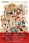 安彦良和「全仕事」を語る 書籍『安彦良和 マイ・バック・ページズ』発売