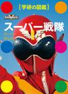 『学研の図鑑』超人の次はスーパー戦隊 『学研の図鑑 スーパー戦隊』発売決定