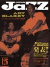 表紙巻頭「アート・ブレイキー ブレイキーとライオンの偉大なる実験」 『JAZZ JAPAN Vol.126』発売