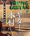 """ギターの根幹""""木材""""にスポットを当てる「ギターと木材」巻頭企画大特集 『YOUNG GUITAR 4月号』発売"""