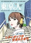 シティ・ポップを特集した『東京人4月号』発売中 表紙イラストは江口寿史