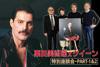 栗田美術館×クイーン 座談会映像「クイーンが愛した日本 日本が愛したクイーン」 YouTubeで公開