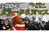 ムックが横須賀のストリートピアノで「戦場のメリークリスマス」を演奏