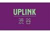 「アップリンク渋谷」 2021年5月20日をもって閉館