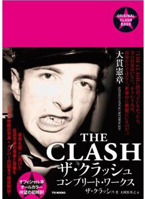 ザ・クラッシュのオフィシャル本の翻訳版『ザ・クラッシュ コンプリート・ワークス』が発売