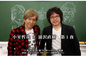 妻夫木聡×満島ひかり  放送NHK『ミュージック …