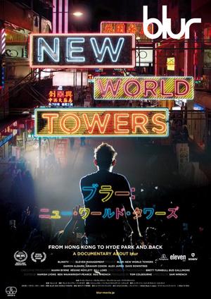 ブラーのドキュメンタリー映画『ブラー:ニュー・ワールド・タワーズ』 Blu-ray/DVDが一般流通でもリリース決定