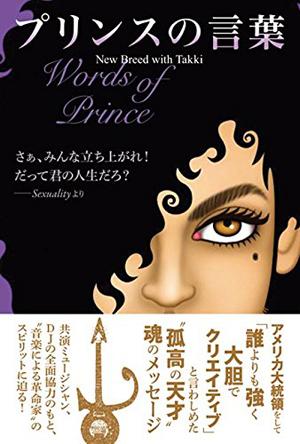 プリンスの哲学や考え方に迫る書籍『プリンスの言葉 Words of Prince』が発売
