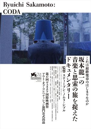 坂本龍一のドキュメンタリー映画『Ryuichi Sakamoto: CODA』がNHK Eテレで放送決定