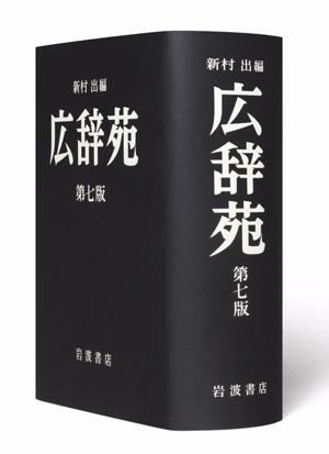 広辞苑 第 七 版 机上 版