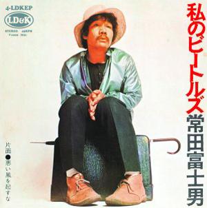 「常田富士男」の画像検索結果