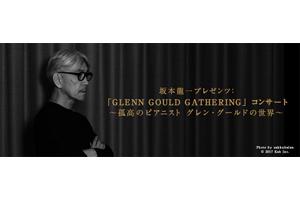 BS朝日『坂本龍一プレゼンツ:「GLENN GOULD GATHERING」コンサート』 再放送決定