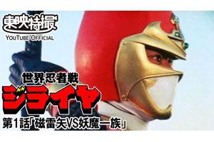 【世界忍者戦ジライヤ】YouTubeで無料配信決定、第1話は8月1日22時〜 原作:八手三郎