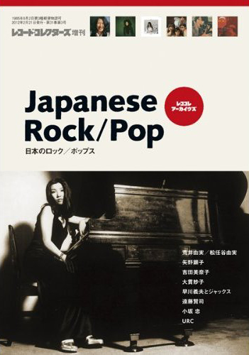 レコード・コレクターズ増刊 日本のロック/ポップス