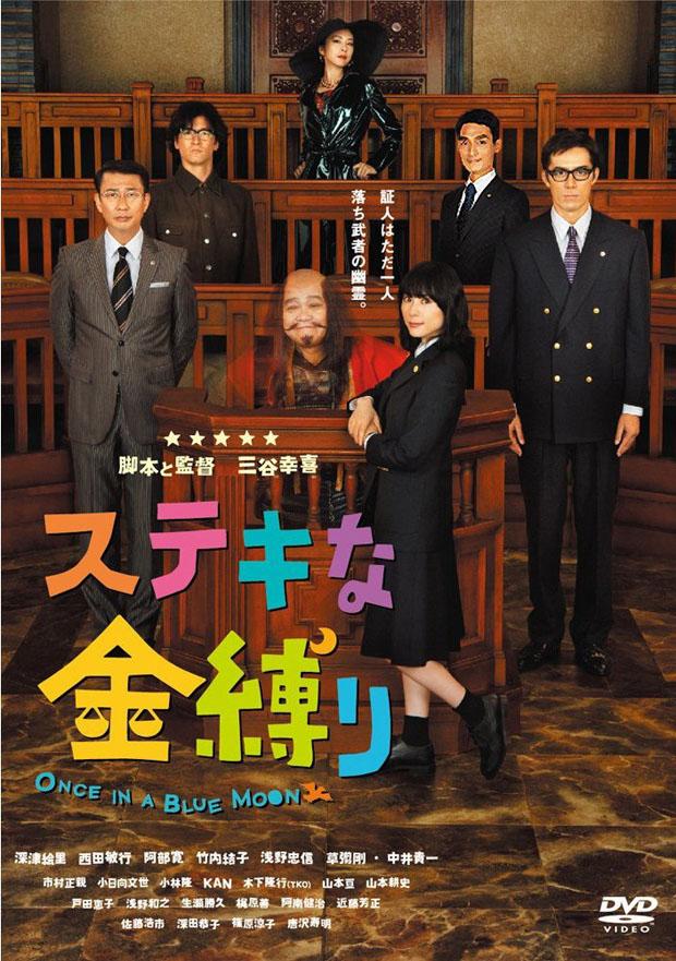 三谷幸喜監督の映画『ステキな金縛り』がBlu-ray/DVD化