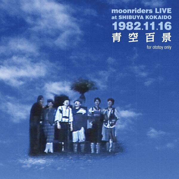 ムーンライダーズ / moonriders LIVE at SHIBUYA KOKAIDO 1982.11.16 青空百景 for ototoy only