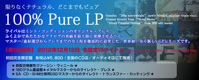 100% Pure LP