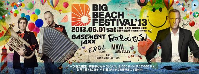 BIG BEACH FESTIVAL'13