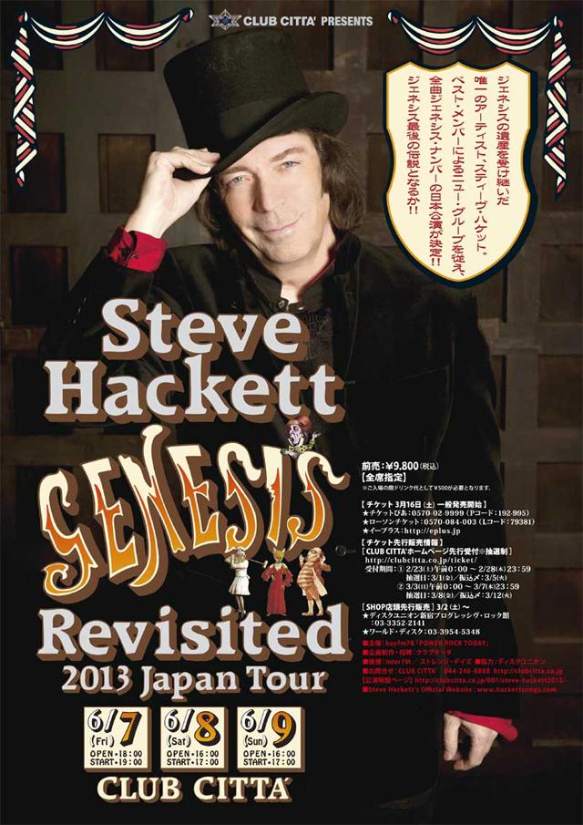 Steve Hackett - Genesis Revisited 2013 JapanTour
