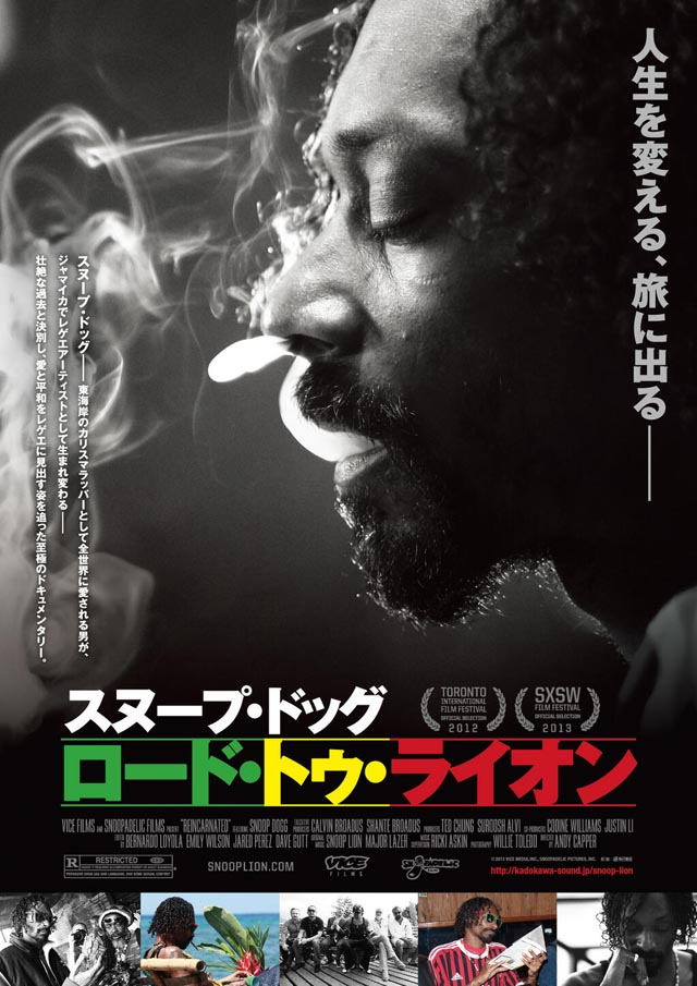 スヌープ・ライオンのドキュメンタリー映画『スヌープ・ドッグ/ロード・トゥ・ライオン』が7月27日より公開