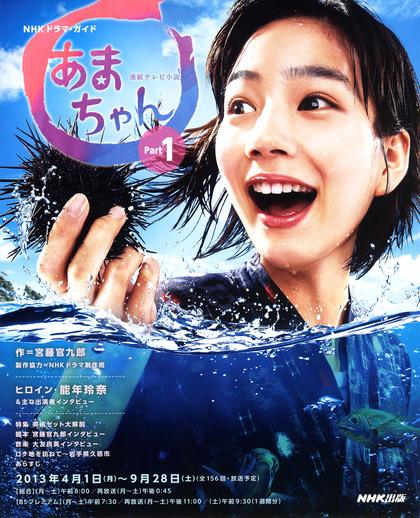 連続テレビ小説の画像 p1_33