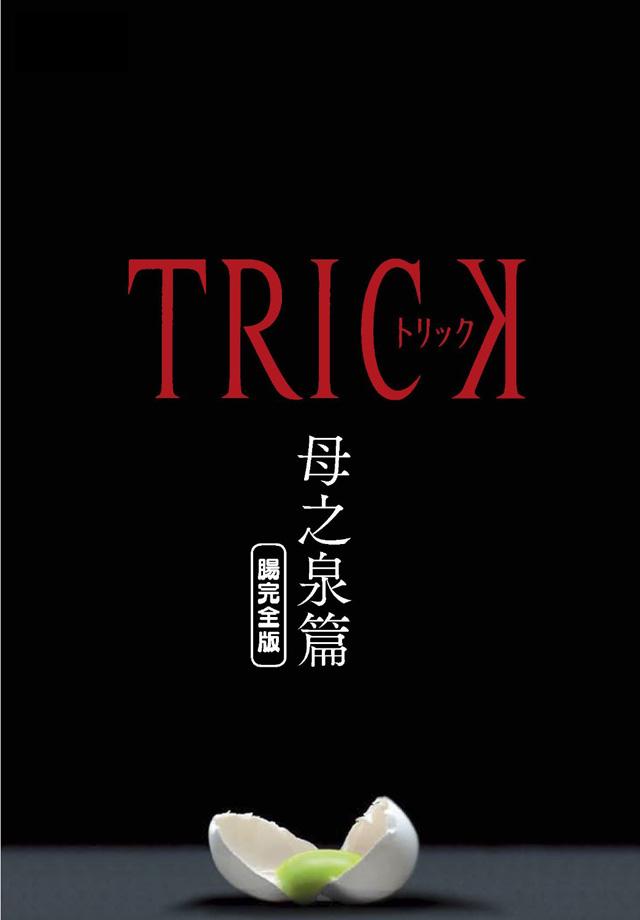トリック (テレビドラマ)の画像 p1_37