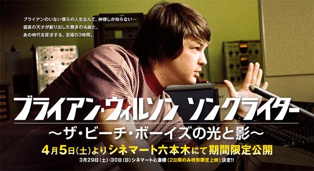 ブライアン・ウィルソン ソングライター〜ザ・ビーチ・ボーイズの光と影〜