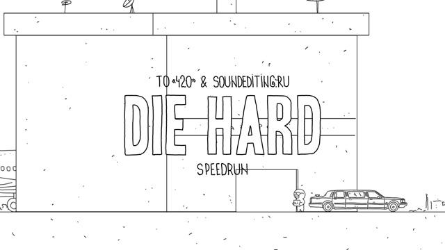 映画『ダイ・ハード』を1分にまとめたショート・アニメーションがYouTubeで話題に