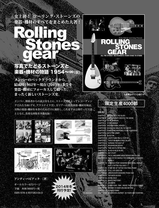 Rolling Stones gear 写真でたどるストーンズと楽器・機材の物語 1954〜∞ (仮)