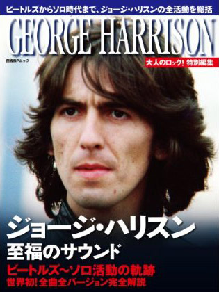 ジョージ・ハリスンの画像 p1_6