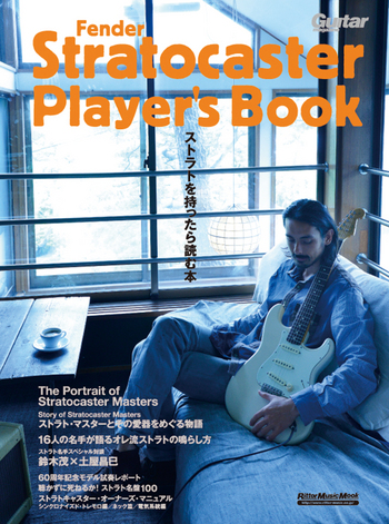 Fender Stratocaster Player's Book ストラトを持ったら読む本
