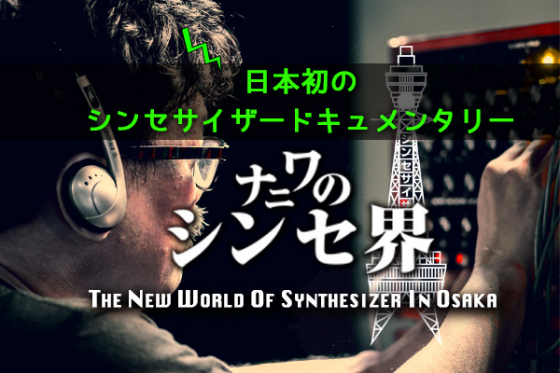 ナニワのシンセ界〜The New World of Synthesizer in Osaka
