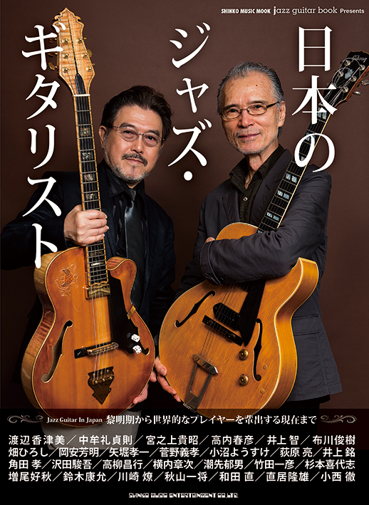 日本人ジャズ・ギタリストにスポットを当てたムック『jazz guitar book Presents 日本のジャズ・ギタリスト』が発売