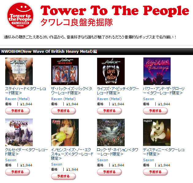 TOWER TO THE PEOPLE/良盤発掘隊 NWOBHM編