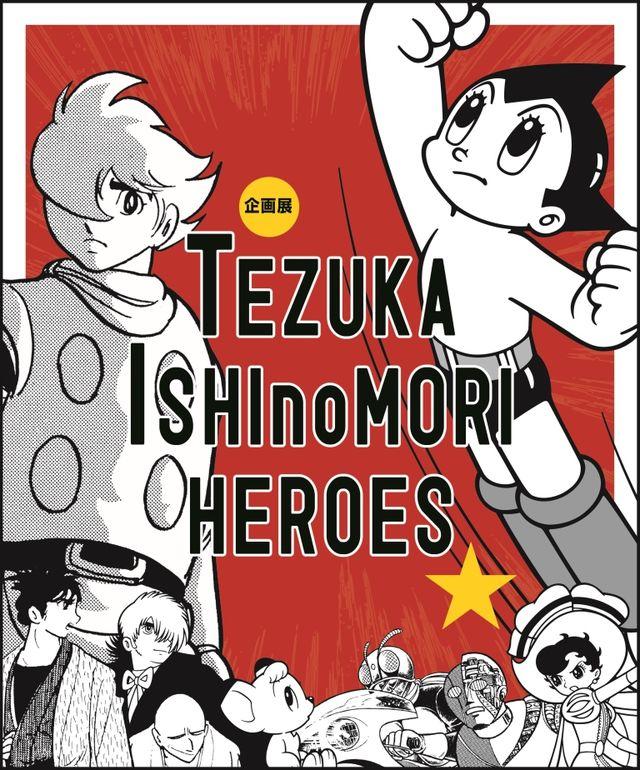 手塚治虫&石ノ森章太郎の企画展<TEZUKA ISHInoMORI HEROES 手塚・石ノ森 ヒーローズ>が7月から開催