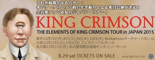 King Crimson - The Elements of King Crimson Tour in Japan 2015