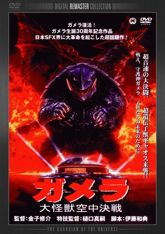 ガメラ 大怪獣空中決戦 (c)KADOKAWA1995