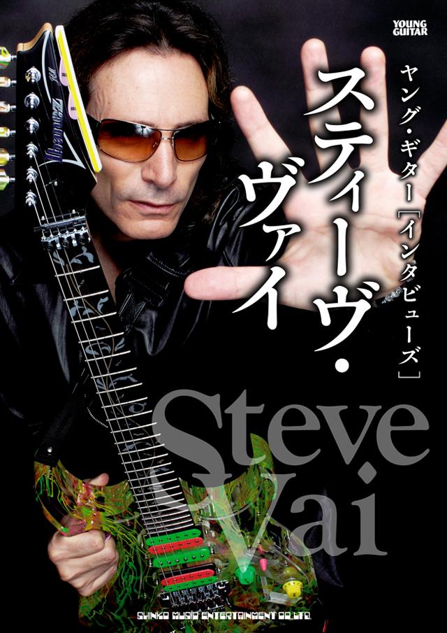 ヤング・ギター[ インタビューズ ]スティーヴ・ヴァイ