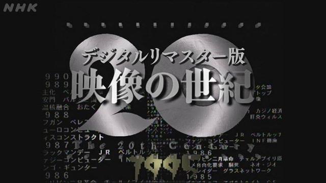 NHKスペシャル『映像の世紀』