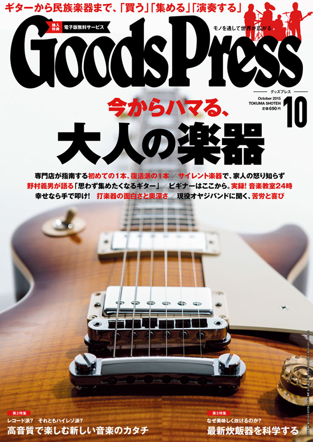 GoodsPress October 2015