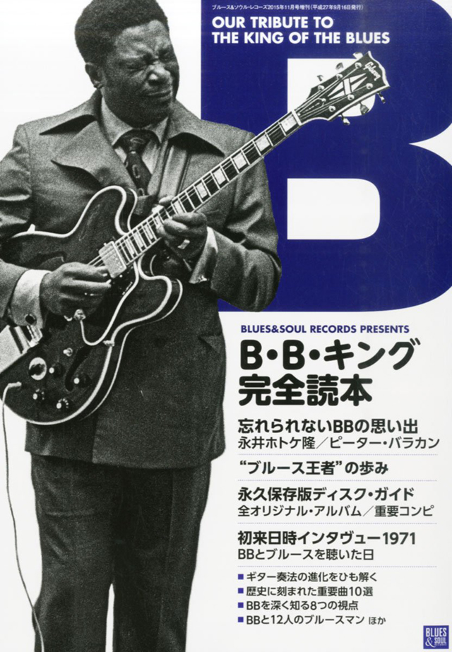 ブルース&ソウル増 B・B・キング完全読本