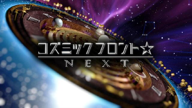 NHK BSプレミアム『コズミックフロント NEXT』