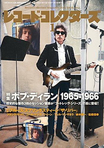 レコード・コレクターズ2016年1月号