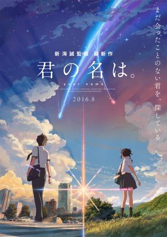 新海誠作品『君の名は。』 新海誠監督の新作アニメーション『君の名は。』公開決定、特報映像あり -
