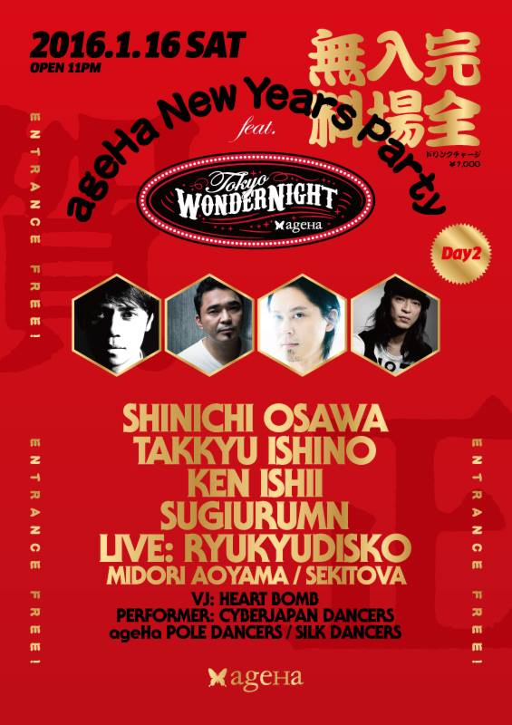 ageHa NEW YEARS PARTY 2016