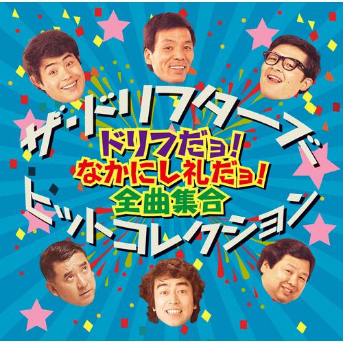 ザ・ドリフターズ / ザ・ドリフターズ ヒットコレクション 〜ドリフだョ!なかにし礼だョ!全曲集合〜